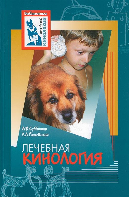 Бактериофаг Стафилококковый Для Собак Инструкция